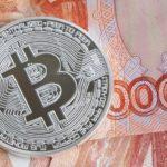 биткоин рубль