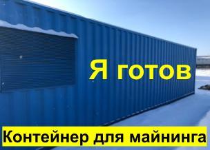 Готовый контейнер для майнинга в Челябинске