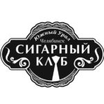 Сигарный клуб Челябинск
